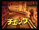ブッとび!世界一周!クラッシュバンディクー3を初見実況プレイpart11 thumbnail
