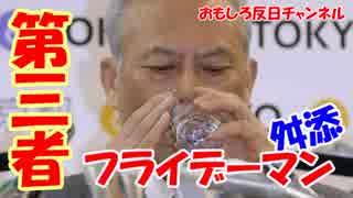 【第三者の男】 フライデーマン・舛添!