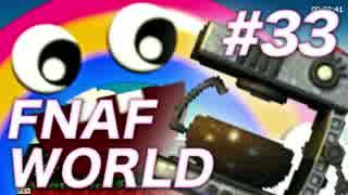 【翻訳実況】昨日の敵は今日の友!『FNAF WORLD』 難易度:HARD #33 thumbnail