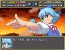 【実況】戦術とか苦手な⑨が幻想少女大戦紅を実況プレイpart15
