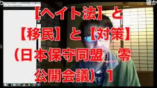 【ヘイト法】と【移民】と【対策】(日本