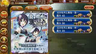 【城プロRE】 白き牡丹と黒烏 -急- 普通