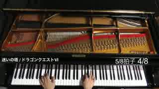 ドラゴンクエスト6「迷いの塔」の変拍子【ピアノ】