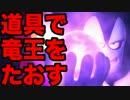 【縛り実況】道具で竜王を倒す【DQ1】 part1