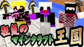 【協力実況】狂気のマインクラフト王国 Part42【Minecraft】