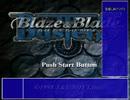 ゆっくりブレイズ&ブレイド バスターズ 23の巻 アイテム収集編