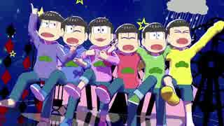 【MMDおそ松さん】六つ子のじょーじょーゆ
