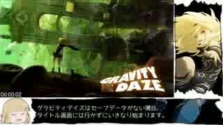 PS4版GRAVITY DAZE 100%RTA 4時間5
