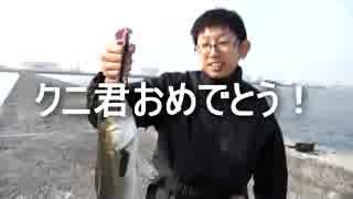クルマで釣りに行こう♪ part 45 前編 【沖
