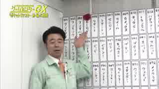ゲームセンターCX 「ポケットモンスター