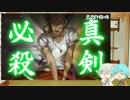 【刀剣乱舞】刀剣乱舞、始めるかpart17【偽実況】