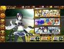 【城プロRE】 白き牡丹と黒烏 -破- 普通 全蔵
