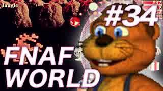【翻訳実況】昨日の敵は今日の友!『FNAF WORLD』 難易度:HARD #34 thumbnail