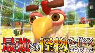 【CHKN】最強の怪物を作る #1【実況】 thumbnail