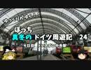 【ゆっくり】ドイツ周遊記 24 ドレスデン中央駅