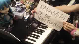 【ピアノ】 「KABANERI OF THE IRON FORTRESS」 を弾いてみた 【カバネリOP】 thumbnail