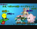 【ゆっくり実況】 花を咲かせ!まだ,つぼみの水統一シングルレート Part6