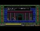 YS3.イースⅢ PC-9801版 7/9 バレスタイン城・時計塔