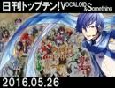 日刊トップテン!VOCALOID&something【日刊ぼかさん2016.05.26】