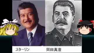 【ゆっくり歴史解説】黒歴史上人物vol.18