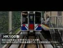 電車でGO!プロ仕様 全ダイヤ悪天候でクリアするPart107【ゆっくり実況】
