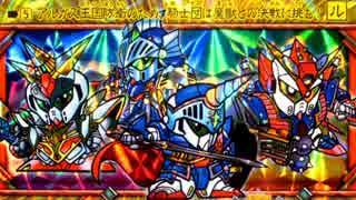 ゆっくり霊夢と魔理沙のSDガンダム解説動画 騎士ガンダム編 Part10