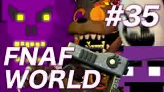 【翻訳実況】希望なくとも祈り続けろ『FNAF WORLD』 難易度:HARD #35 最終回 thumbnail