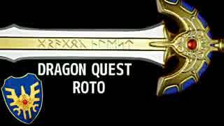 ドラゴンクエスト ロトの伝説