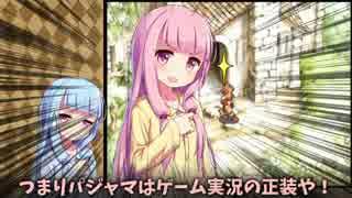 【サガフロ2】琴葉姉妹の縛りプレイ Pt.01