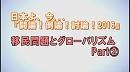 1/3【討論!】移民問題とグローバリズムPart②[桜H28/5/28]