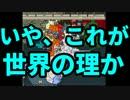 【HoI2】都道府県の主役は我々だ!最終回【複数実況プレイ】