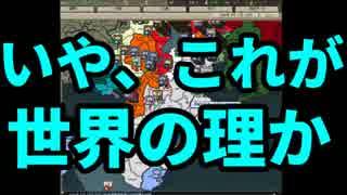 【HoI2】都道府県の主役は我々だ!最終回