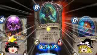 【Hearthstone】ゆっくりがアリーナ8~12勝のさらに先にある物を目指して!Part34【旧神アリーナ編・開幕】
