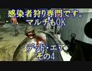 [L4d2]感染者狩り専門です。 マルチもOK デッド・エア その4