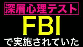 FBIで使用されていた、心理テスト。当たりすぎて怖い