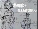 【歌わせて】露伴で「さぁ!」【いただきたい!!】