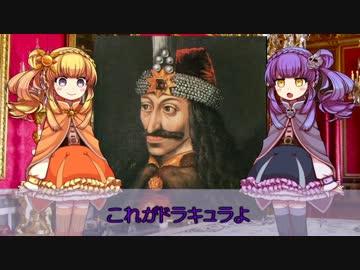 【ゆっくり解説】世界の奇人・変人・偉人紹介【ヴラド3世】