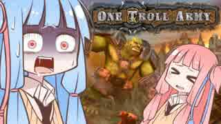 【One Troll Army】琴葉姉妹がゴブリンを