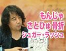 『桐島、ヤンサン見てるってよ』中2ナイトニッポンvol.14 1/2