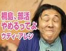 『桐島、ヤンサン見てるってよ』中2ナイトニッポンvol.14 2/2