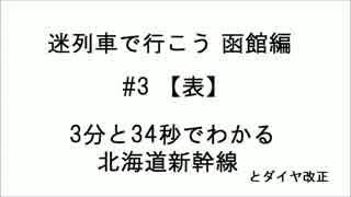 迷列車で行こう函館編 #3 【表】 3分と34