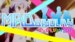 【合作】M A D B I Y O L