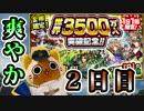 【モンスト実況】爽やか3組な世界3500万人突破記念ガチャ!【2日目】