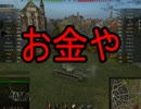 【WoT】ゆっくりテキトー戦車道 T34編 第23回「金」