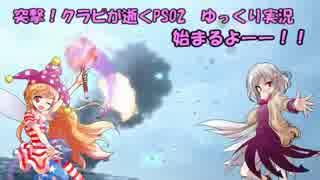 【PSO2】突撃!クラピが逝くPSO2!シリー