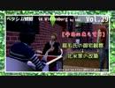 【Sims4】ヘタシム観察 in Windenburg 29【APヘタリア】【ゆっくり】