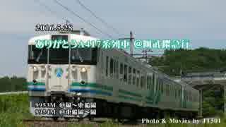 2016.5.28 ありがとうA417系列車/阿武隈