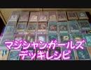 【遊戯王】愛の戦士君のマジシャンガールズデッキレシピ紹介【可愛い】