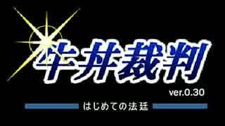 【実況】 牛丼裁判 第1話