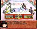 【PSP版俺屍】柊家の系譜【ゆっくり実況プレイ】其ノ裏